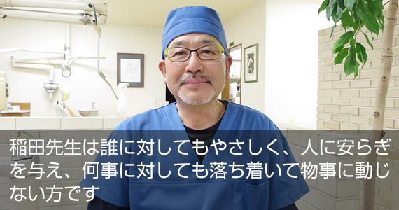 稲田先生は誰に対してもやさしく、人に安らぎを与え、 何事に対しても落ち着いて物事に動じない方です